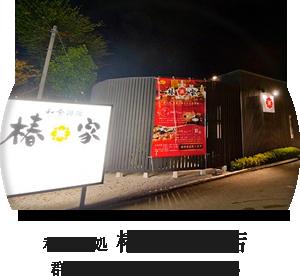 和食遊処椿家 川原店 - 群馬県前橋市川原町388-43