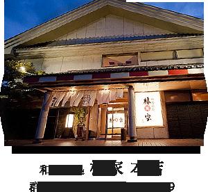 和食遊処椿家 本店 - 群馬県前橋市元総社町1-29-19