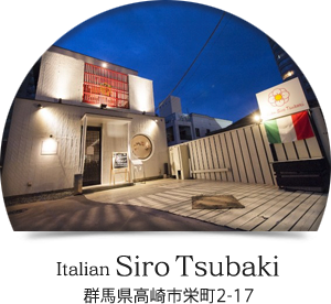 Italian Siro Tsubaki - 群馬県高崎市栄町2-17
