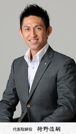 代表取締役  狩野俊嗣