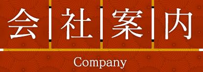 会社案内 - Company -