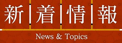 新着情報 - News & Topics -