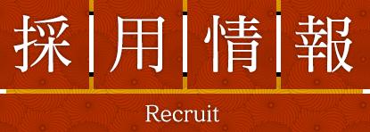 会社案内 - Recruit -